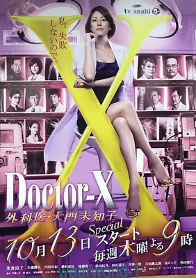 Japanese Drama Doctor X / Gekai Daimon Michiko Season Four 3 DVD9
