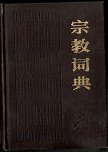 Religious Dictionary (Chinese )宗教词典