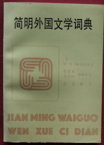Concise Dictionary of Foreign Literature(Chinese )简明外国文学词典