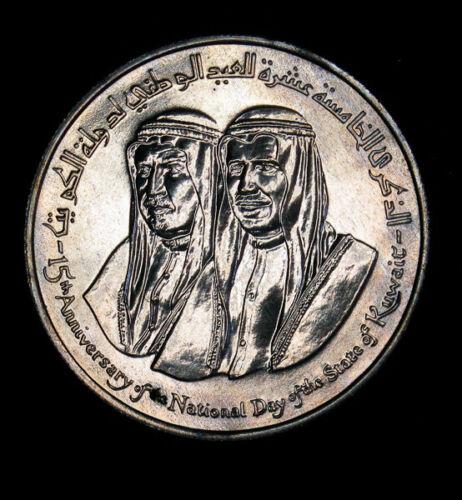 1976 Kuwait 2 Dinars KM# 15 Large Silver Coin