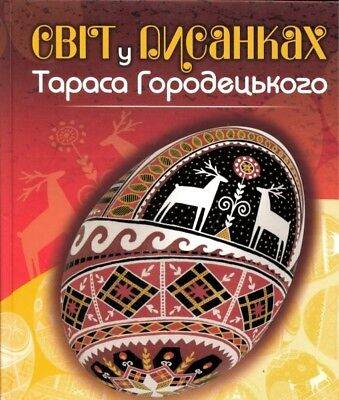 PYSANKA Easter decorated Egg, Gorodetskiy, Ukrainian Patterns, Folk Art, - Ukrainian Easter Egg Patterns