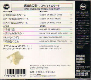 Iraqi Music - Ud Taqsim & Pasta (World Music Library - Japan) West Island Greater Montréal image 2