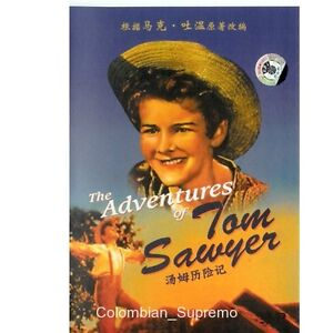 The Adventures Of Tom Sawyer, Tommy Kelly, 1938, DVD New