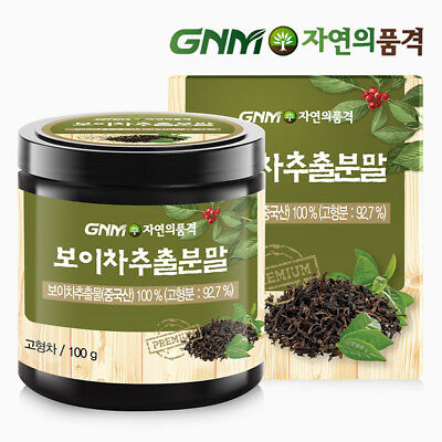 GNM Natural Puer Tea Extract Powder Chinese Puerh Mineral Deep Taste Health 100g