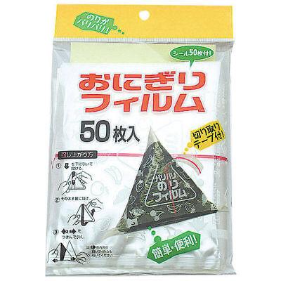 Japanese Onigiri Rice Ball - Artnap Onigiri Wrapper Japanese Rice Ball Film Wrap 50 Sheets
