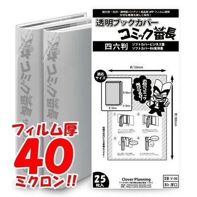 Clear Manga Book Cover (Book for 130mm × 188mm) Japanese