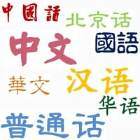Learn Chinese  学中文