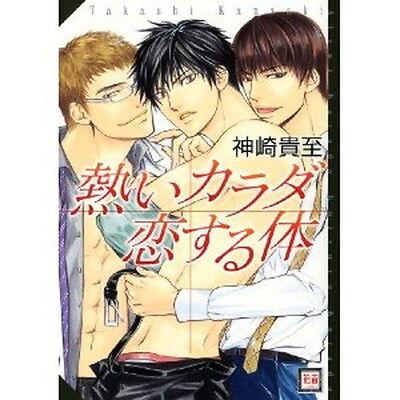 Atsui Karada Koisuru Karada Yaoi Manga Japanese   Kanzaki Takashi
