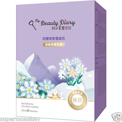 MY BEAUTY DIARY ALPS EDELWEISS ULTRA REPAIRING