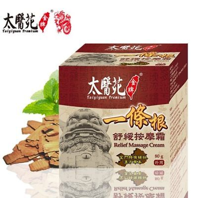 Oil Free Massage Cream - Taiwan Soothing Massage Cream (Plant Essential Oil included) Free Shipping Local