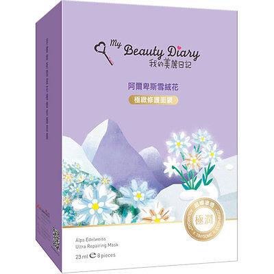 My Beauty Diary Alps Edelweiss MOISTURIZING FACIAL MASK 8PCS NEW ULTRA