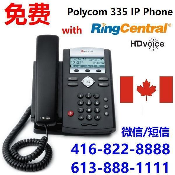 FREE Polycom 335 VOIP Phone with new RingCentral plan signup through us    Call / SMS 1-800-880-1234 for details