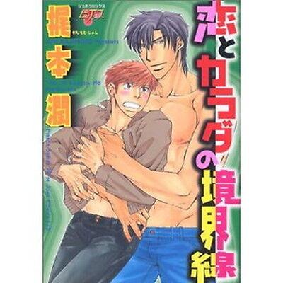 Koi To Karada No Kyoukaisen Yaoi Manga Japanese   Kajimoto Jun