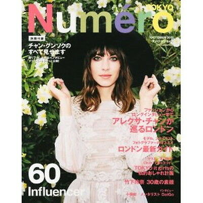 NUMERO TOKYO Vol 60 Alexa Chung, Jang Keun-suk, Reina Takeshita  2012 Japan