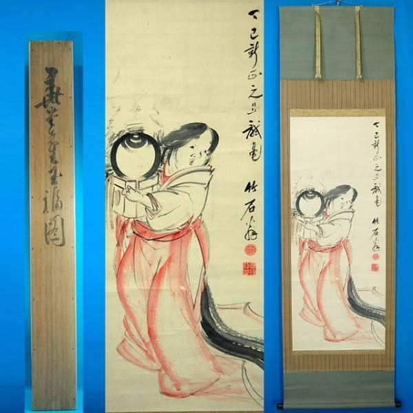 JAPANESE Oriental Calligraphy Painting Hanging Scroll KAKEJIKU Kaso Kida Ball
