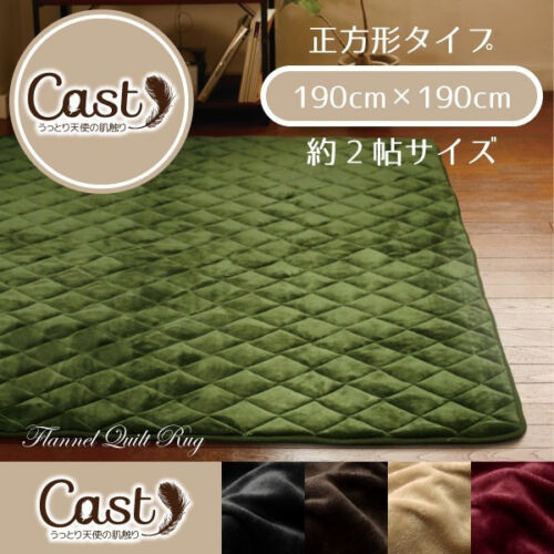 Kotatsu mattress about 190 -190cm square shaped Quilt lag washable kotatsu mat