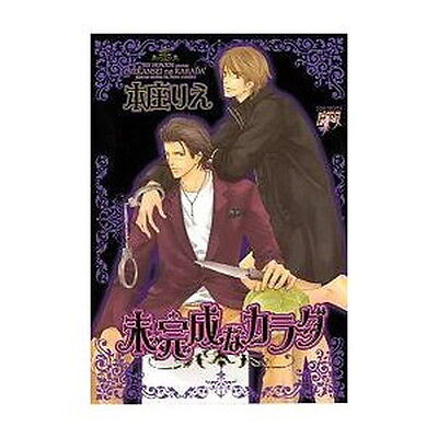 Mikansei Na Karada Yaoi Manga Japanese   Honjou Rie