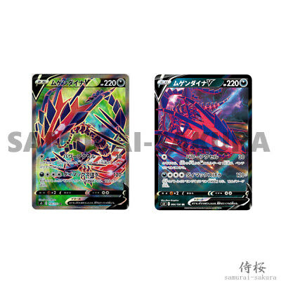 Pokemon Card Eternatus V & VMAX SR,RR Set Sword Shield S3
