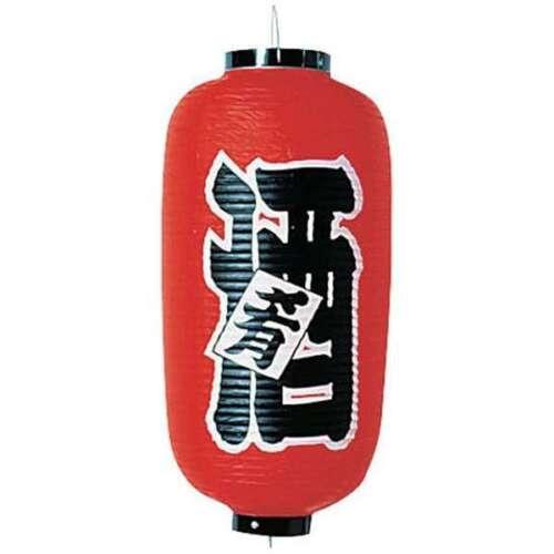 Japanese Foldable Vinyl Red Lantern Aka Chochin Bar Sign 52cm SAKE from Japan