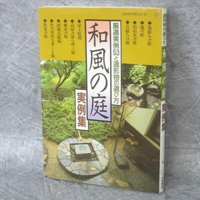JAPANESE GARDEN Guide How to Art Design Book Pictorial Rock Garden Karesansui 34 ()