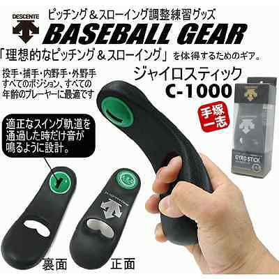 DESCENTE Gyro Stick baseball gear pitching throwing training Black C-1000