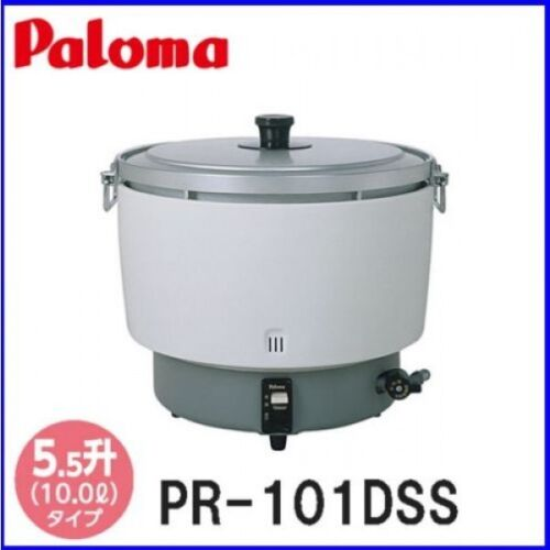 PALOMA PROPANE GAS RICE COOKER 55 CUPS