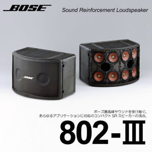Bose Professional Audio Sound System: 4 x Speakers and Amp