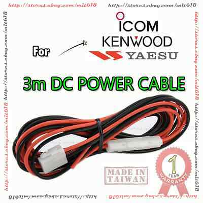 DC Power Cable for KENWOOD YAESU VERTEX ICOM Mobile Radio T Shaped