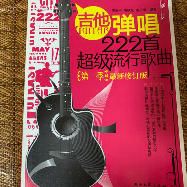 Guitar guide book (Chinese)