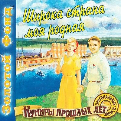 THE BEST OF RUSSIAN RETRO MUSIC CD