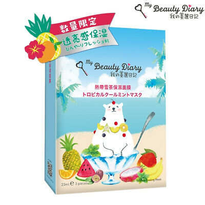 My Beauty Diary Cooling Mask