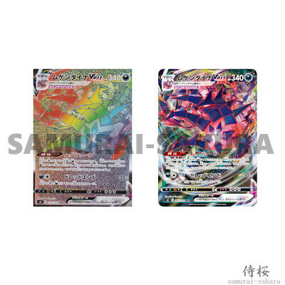 Pokemon Card Eternatus V & VMAX HR,RRR Set Sword Shield S3