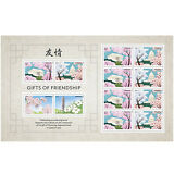 USPS New Gifts of Friendship (Japan Joint Issue) Sheet of 12