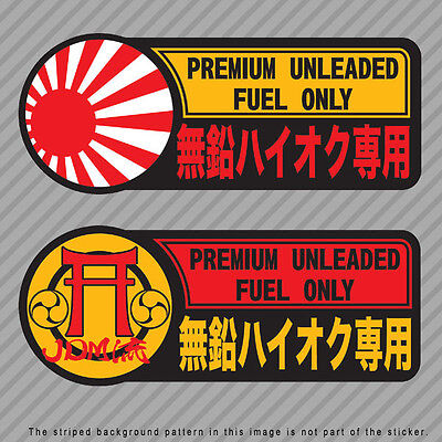 Premium Unleaded Fuel Gas Only Japanese Kanji Decal Sticker JDM Rising Sun P039