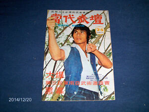 VINTAGE 1973 MARTIAL MAGAZINE-KARATE-JUDO-MARTIAL ARTS