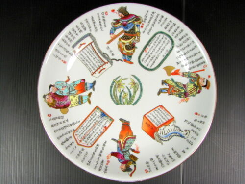 ANTIQUE CHINESE QING DYNASTY PORCELAIN PLATE DISH CALLIGRAPHY SING POEM SIGNED
