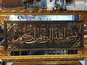 Islamic picture frame