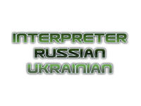 Professional interpreter from Russian to Ukrainian and from Ukrainian to Russian
