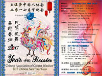2017 Chinese New Year Gala