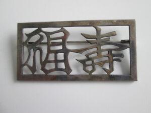 Longevity Sterling Silver Brooch 2.5 x 1 inch