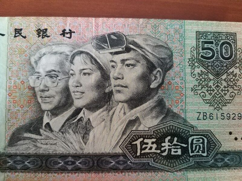 China Currency Banknote of 50 Yuan, Year 1990, A NICE & FINE Note