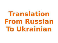 Professional translation from Russian into Ukrainian