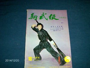 NEW MARTIAL HERO MAGAZINE-NO. 16-1975-KARATE-JUDO-MARTIAL ARTS