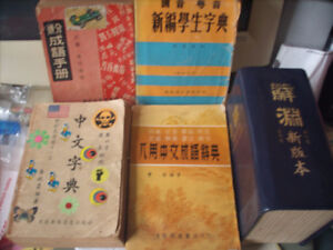 Assorted Chinese dictionaries from the 60s & more
