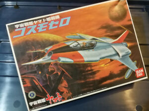 Vintage spacecraft/plane model kit by Bandai, made in Japan 1980