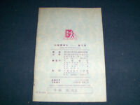 KINDERGARTEN READER-CHINESE-1970'S-MODERN EDUCATIONAL RESEARCH