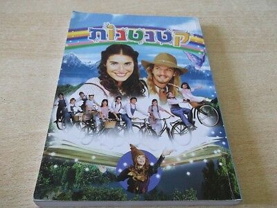 Chiquititas Israel 1St Hebrew Book Luisana Lopilato