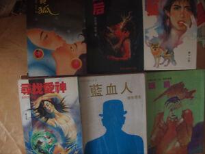 Classic Sci-Fi Books By Ni Kuang