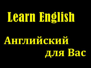 Online Tutor of English on Skype - Английский язык