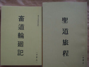 Buddist Religious Books in Chinese